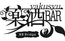 薬酒BAR Bridge